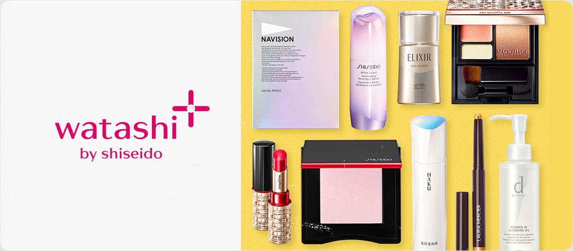 ワタシプラスから化粧品のお買い物に使える限定クーポンコードをプレゼント!